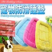 【🐱🐶培菓寵物48H出貨🐰🐹】素色絨毛寵物圍護防滑睡墊M號50*30CM顏色隨機出貨