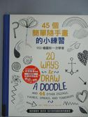 【書寶二手書T1/藝術_QIP】45個簡單隨手畫的小練習:900種圖形一次學會_瑞秋.泰勒,  吳琪仁