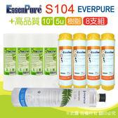 水蘋果居家淨水~快速到貨~Everpure 美國原廠平行輸入S104 濾心+EssenPure高品質前置濾心8支組(5u+樹脂)