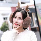 新年鉅惠韓版秋冬毛絨耳套可愛鹿精靈耳罩加厚加大可折疊鹿角護耳保暖耳捂