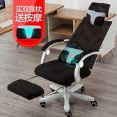 優惠兩天-電腦椅現代簡約人體辦公椅子家用座椅可躺老板轉椅游戲電競椅BLNZ