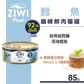 【SofyDOG】ZiwiPeak巔峰 92%鮮肉無穀貓主食罐-鱈魚(85g) 貓罐 成貓