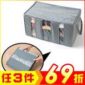 65L 超大容量竹炭衣物櫥櫃收納袋【AF07076 】i Style 居家