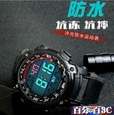 兒童手錶 電子錶男女孩夜光防水多功能運動錶潮流青少年初中學生錶 百分百