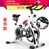 動感單車家用健身車跑步自行車室內帶音樂腳踏車運動健身器材 igo
