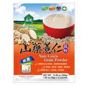 【薌園】山藥薏仁穀粉 (30公克 x 12入)