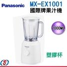 【信源】1000cc 國際牌Panasonic 果汁機(塑膠杯) MX-EX1001/MXEX1001*免運費*