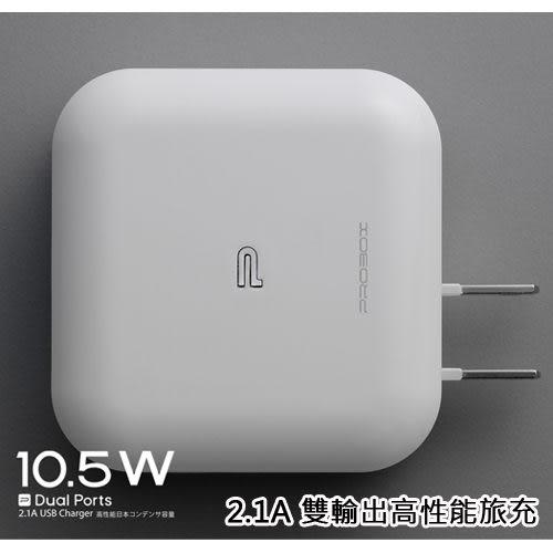 PROBOX 2.1A 雙輸出 高性能 充電器 旅充 HA2