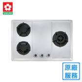 【櫻花】G 2633S 三口大面板不鏽鋼易清檯面爐桶裝瓦斯