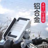 機車掛包 鋁合金機車手機導航支架電動用手機架電瓶車自行車單車手機架JD 寶貝計畫
