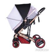 嬰兒蚊帳通用全罩式高景觀寶寶手推傘車防蚊防曬罩可變遮陽棚 YYJ 解憂雜貨鋪