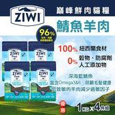 【毛麻吉寵物舖】ZiwiPeak巔峰 96%鮮肉貓糧-鯖魚羊肉(1KG,四件組)