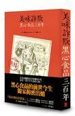 (二手書)美味詐欺:黑心食品三百年