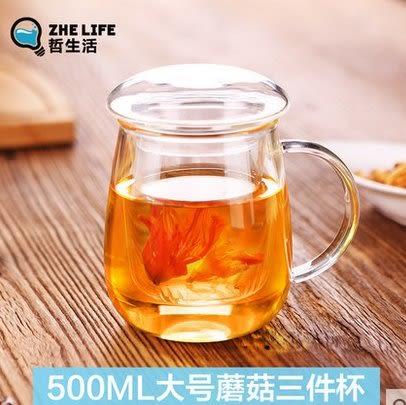 耐熱玻璃泡茶杯內膽過濾加厚茶水分離辦公室水杯子透明家用花茶杯