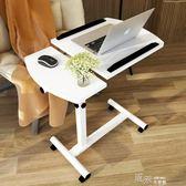 簡約筆記本電腦桌子床上看電視看書可升降可折疊移動床邊桌小桌子igo 道禾生活館