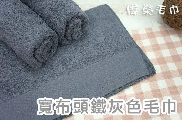 ((偉榮毛巾)) 28兩-100%純棉【鐵灰色毛巾】~民宿客房美容SPA專用中厚款~