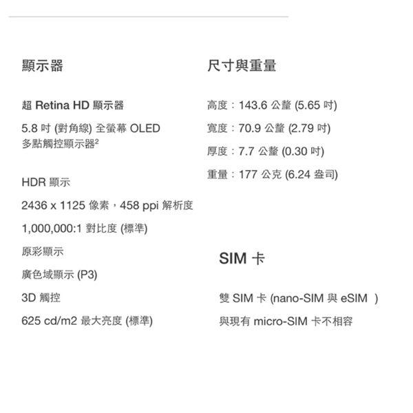 【刀鋒】免運 當天出貨 Apple iPhone Xs 64G 空機 5.8吋簡配 9.9成新 蘋果 完美 翻新機
