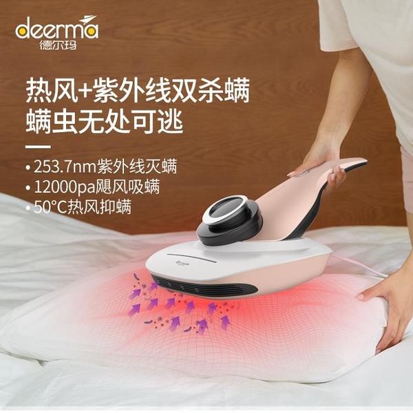 除蟎儀 除蟎儀家用床上吸塵器 床鋪除塵去蟎蟲 掌上型紫外線殺菌機 童趣潮品