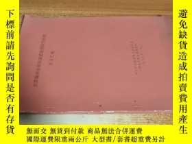 二手書博民逛書店罕見主要森林蟲害的遙感監測評價研究論文彙編Y238458 中國科