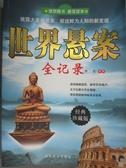 【書寶二手書T3/歷史_XFB】世界懸案全記錄(經典珍藏版)_李宏