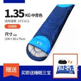 睡袋 睡袋成人戶外旅行季加厚保暖大人便攜式露營防寒單人隔臟 7色