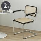 椅子 會議椅 餐椅 椅 工作椅【Z0102-A】Grace 極簡韓風藤編鐵腳扶手椅2入 完美主義