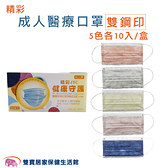 精彩 成人醫療口罩 莫蘭迪色系 50入/盒(5色各10入) 雙鋼印 台灣製 成人口罩 符合CNS14774標準