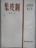 【書寶二手書T7/古書善本_MMK】剝皮集-倚夢閒話第十輯_民56