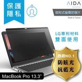 現貨【macbook pro 13.3'' 磁吸式防窺片】LG原材/台灣製造/筆電/防偷窺/防眩光/抗藍光