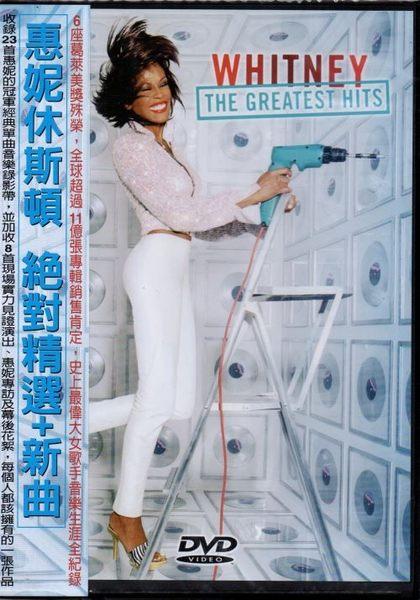 【停看聽音響唱片】【DVD】瑪麗亞凱莉:絕對精選+新曲