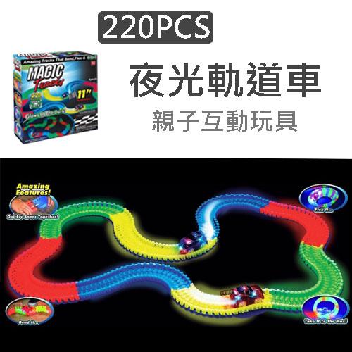 220PCS夜光軌道車 兒童玩具 LED燈光賽車 可彎曲 軌道車
