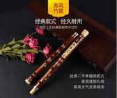 初學成人零基礎專業笛子精制苦竹笛簡單入門學生橫笛竹笛g樂器花間公主