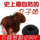 ►造型編髮器 時尚球球盤髮器 丸子頭 海綿盤髮器 必備 髮飾 【B5016】