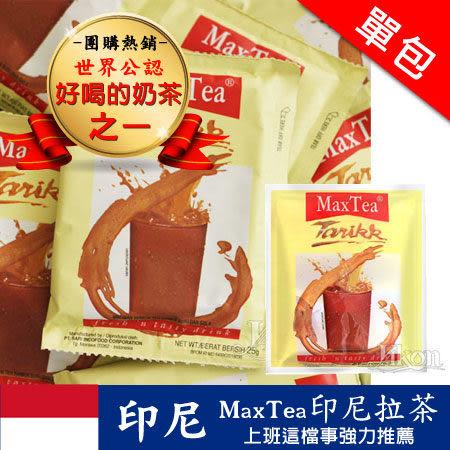 超人氣 印尼 MaxTea 印尼拉茶 單包 25g 美詩泡泡奶茶 奶茶 沖泡飲品 進口食品