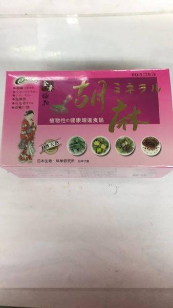 舒美芙 胡麻複方膠曩 60粒(盒)*3盒~ 全素極品
