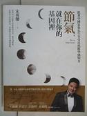 【書寶二手書T1/少年童書_EAV】節氣,就在你的基因裡:跟著中國氣象先生享受 自然科學感知力_