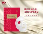 【夏日控油首選】DD精華面膜-肌淨平衡(單片) 25ml 調節皮脂 改善粗糙 玻尿酸