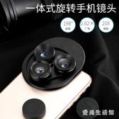 手機攝影鏡頭 通用高清轉盤三合一廣角自拍微距拍攝拍照外置攝像頭 AW6438『愛尚生活館』