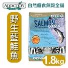 [寵樂子]《紐西蘭Addiction》WDJ推薦 - 藍鮭魚無穀貓配方1.8kg / 貓飼料