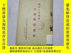 二手書博民逛書店罕見紀念十月革命宣傳參考資料Y24992 市孌宣傳部 人民日報