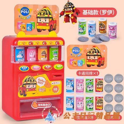 兒童玩具自動售貨機飲料糖果售賣機投幣機過家家販賣機玩具女孩男【公主日記】