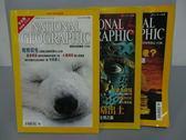 【書寶二手書T5/雜誌期刊_PEC】國家地理雜誌_2001/1+3+9月號_共3本合售_有熊初生等