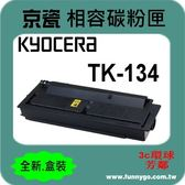 KYOCERA 京瓷 相容碳粉匣 TK-134 適用:FS-1300D
