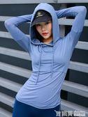 運動上衣女長袖健身房秋裝速干外套套頭高領瑜伽訓練服冬緊身顯瘦