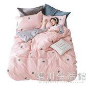 全棉四件套床品1.8m雙人床上用品全棉被套床單三件套1.5 晴川生活館 NMS