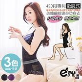 420丹蠶絲專利後脫式激瘦平腹三角塑身衣 M-XXXL (3色任選) - 伊黛爾