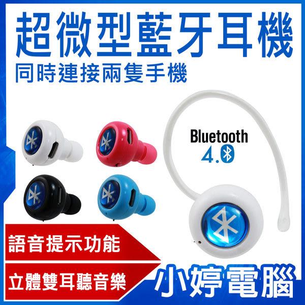 【24期零利率】全新 送自拍桿 IS 自拍防丟微型藍牙耳機 BL520 連接兩隻手機 語音提示 藍牙4.0