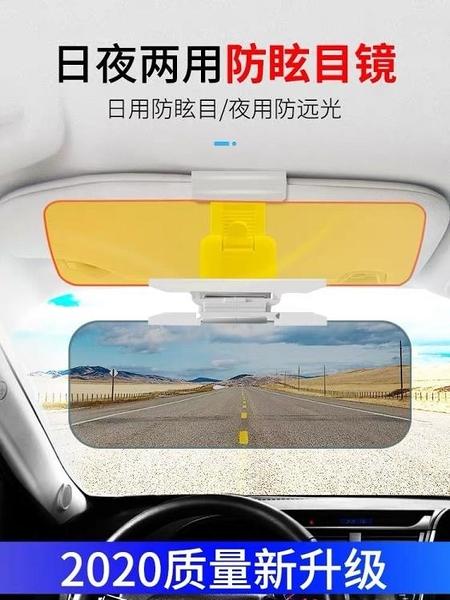 汽車夜視防遠光燈神器克星遮陽板防炫目防眩鏡日夜兩用司機護目鏡 快速出貨
