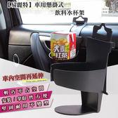 【易麗特】車用懸掛式飲料水杯架(2入/組)