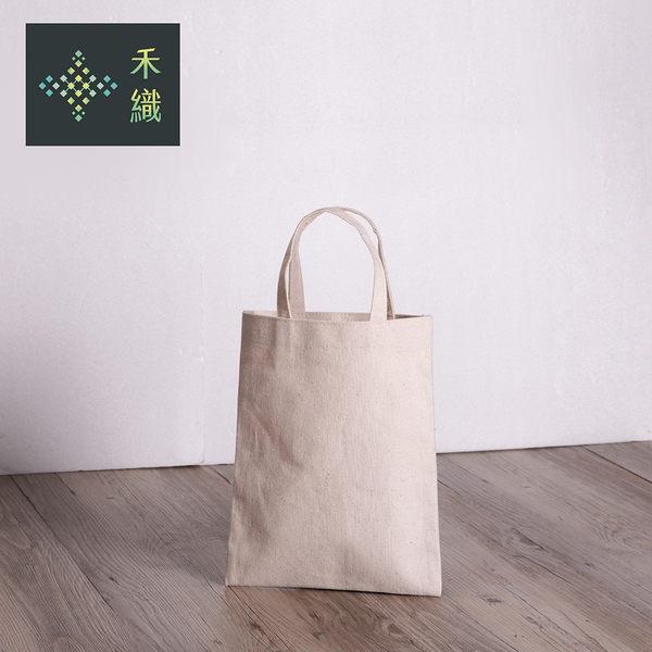 禾織。素面可自行上色文青環保帆布手提包(小)【HZ-015】
